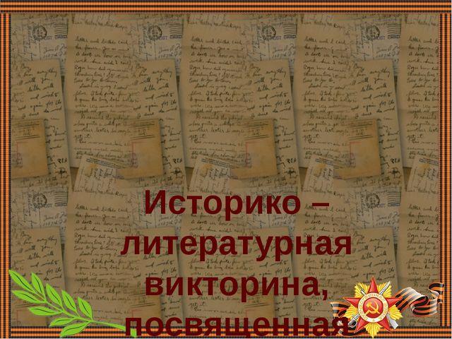 Историко –литературная викторина, посвященная Великой Отечественной войне ....