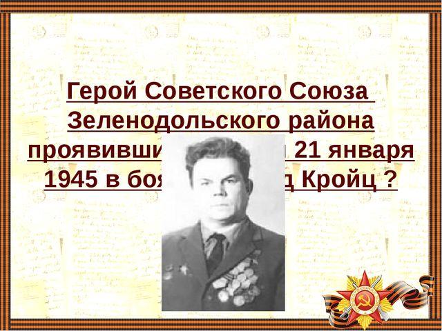 Герой Советского Союза Зеленодольского района проявивший героизм 21 января...