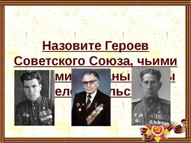 Назовите Героев Советского Союза, чьими именами названы улицы г.Зеленодольска?