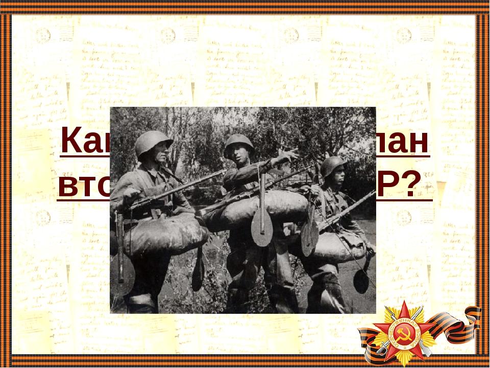 Как назывался план вторжения в СССР?