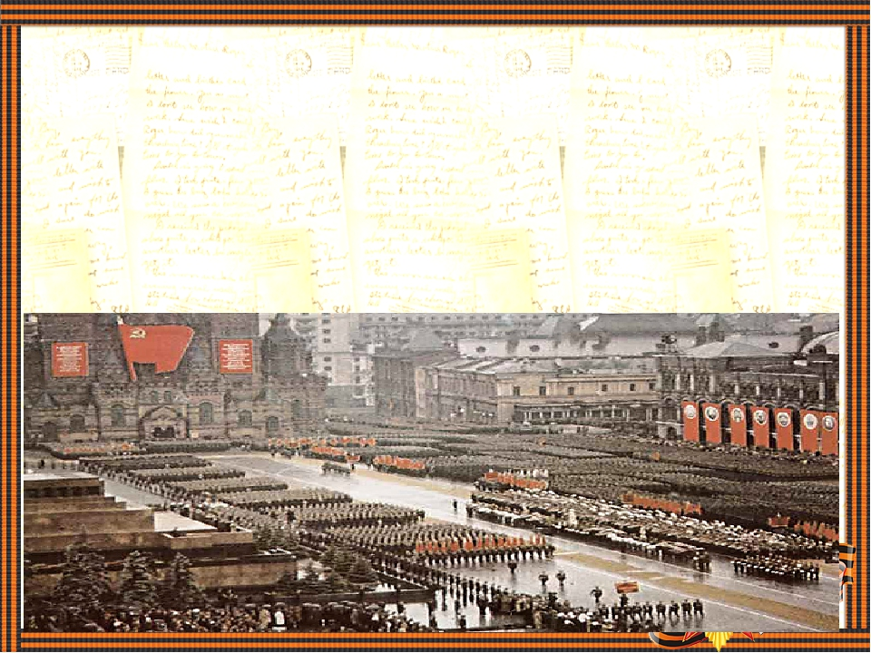 Какое название получил парад, прошедший на Красной площади 24 июня 1945 года?