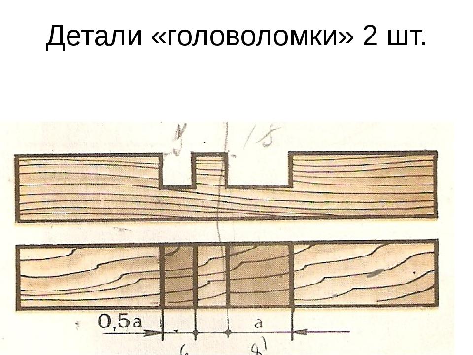 Детали «головоломки» 2 шт.