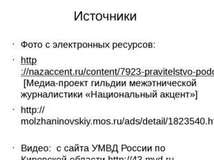 Источники Фото с электронных ресурсов: http://nazaccent.ru/content/7923-pravi