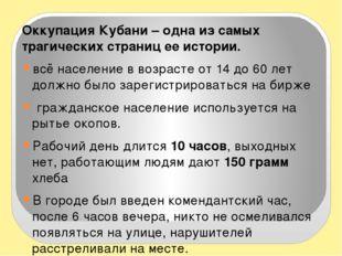 Оккупация Кубани – одна из самых трагических страниц ее истории. всё населен