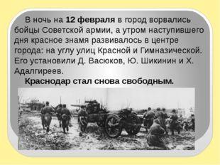 В ночь на 12 февраля в город ворвались бойцы Советской армии, а утром наступ