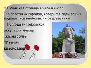 Кубанская столица вошла в число 15 советских городов, которые в годы войны п