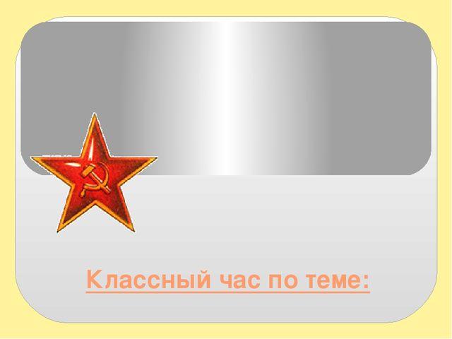 Классный час по теме: «Краснодар в годы Великой Отечественной войны». През...