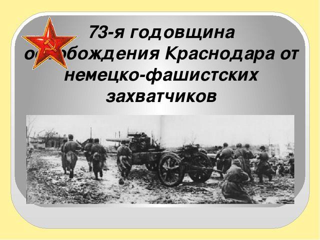 73-я годовщина освобождения Краснодара от немецко-фашистских захватчиков