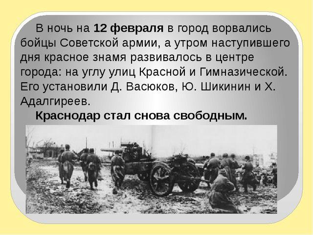 В ночь на 12 февраля в город ворвались бойцы Советской армии, а утром наступ...