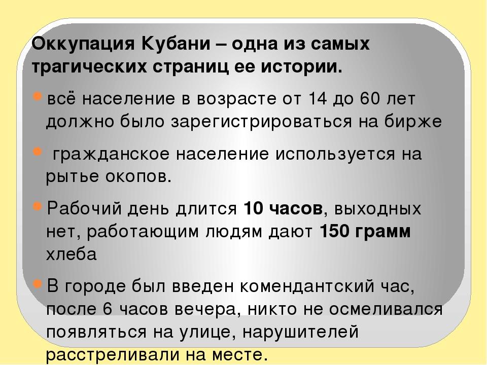 Оккупация Кубани – одна из самых трагических страниц ее истории. всё населен...