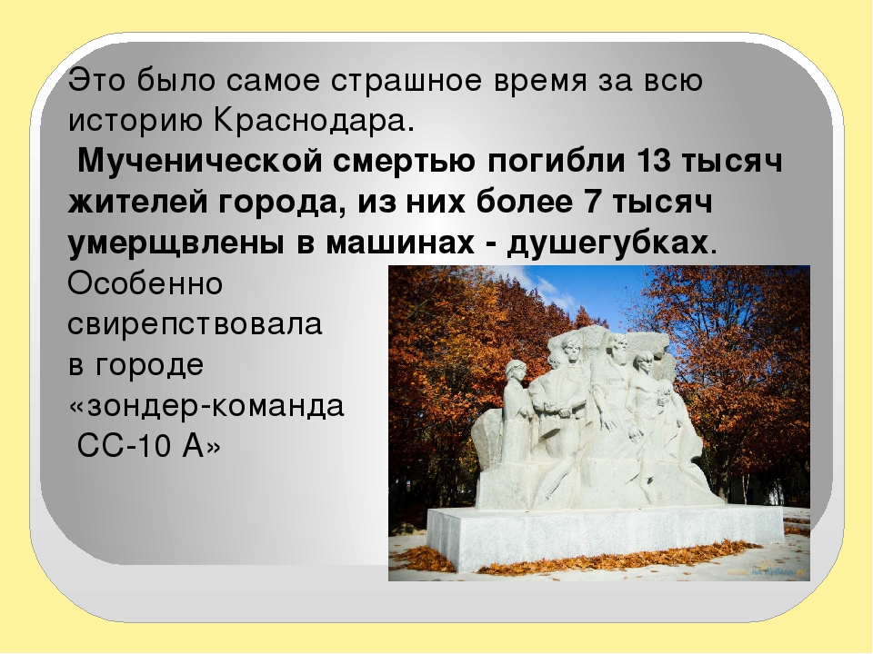 Это было самое страшное время за всю историю Краснодара. Мученической смерть...