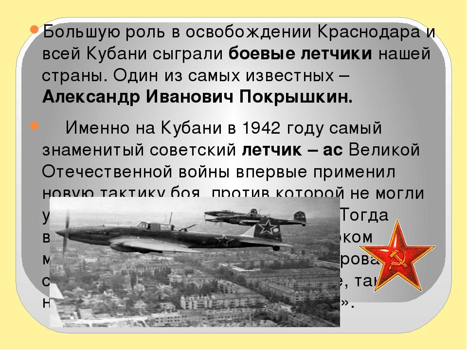 Большую роль в освобождении Краснодара и всей Кубани сыграли боевые летчики...