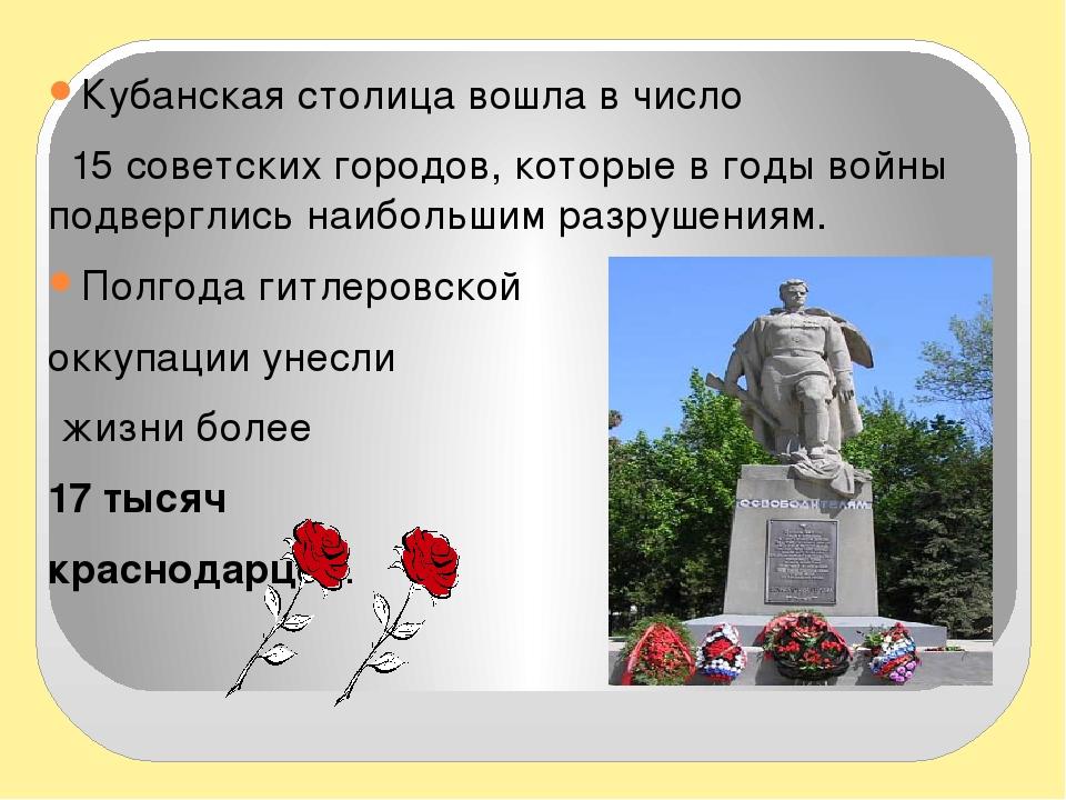 Кубанская столица вошла в число 15 советских городов, которые в годы войны п...