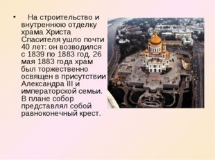 На строительство и внутреннюю отделку храма Христа Спасителя ушло почти 40 л