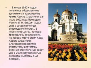 В конце 1980-х годов появилось общественное движение за возрождение храма Хр