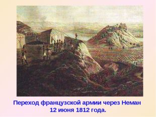 Переход французской армии через Неман 12 июня 1812 года.