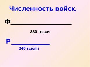 Численность войск. 380 тысяч 240 тысяч Ф Р