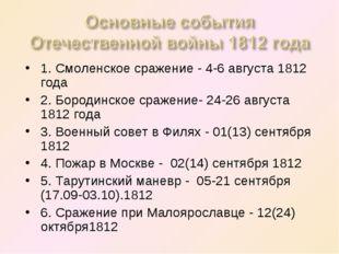 1. Смоленское сражение - 4-6 августа 1812 года 2. Бородинское сражение- 24-26