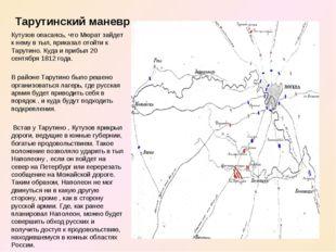Кутузов опасаясь, что Мюрат зайдет к нему в тыл, приказал отойти к Тарутино.