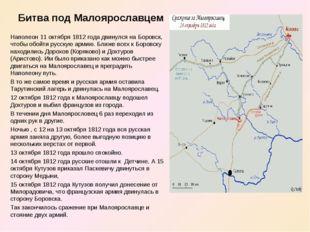 Наполеон 11 октября 1812 года двинулся на Боровск, чтобы обойти русскую армию