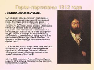 Герасим Матвеевич Курин Был предводителем крестьянского партизанского отряда,