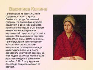 Происходила из крестьян, жена Горшкова, старосты хутора Сычёвского уезда Смол