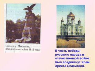 В честь победы русского народа в отечественной войне был воздвигнут Храм Хрис