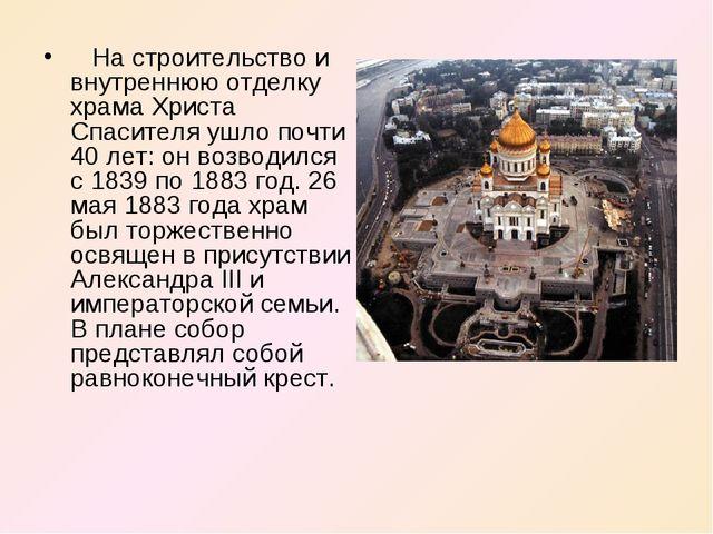 На строительство и внутреннюю отделку храма Христа Спасителя ушло почти 40 л...