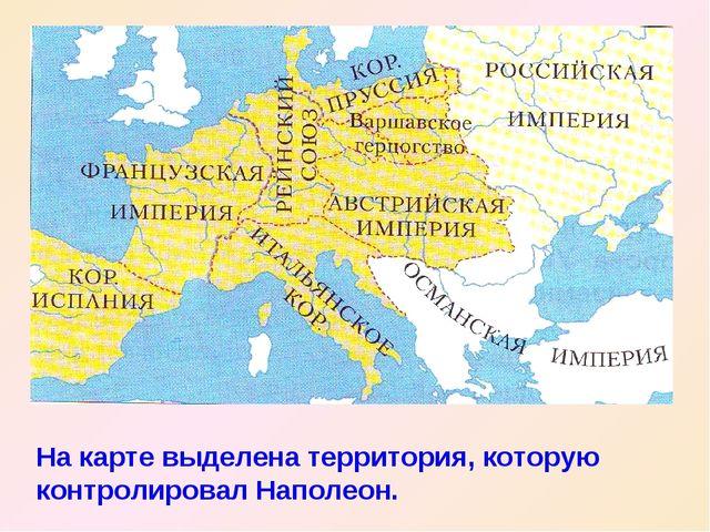 На карте выделена территория, которую контролировал Наполеон.