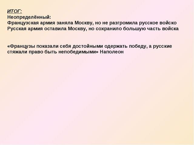 ИТОГ: Неопределённый: Французская армия заняла Москву, но не разгромила русск...