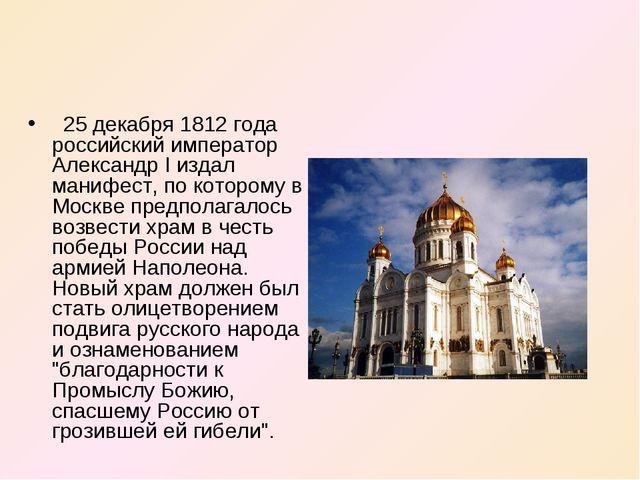 25 декабря 1812 года российский император Александр I издал манифест, по кот...