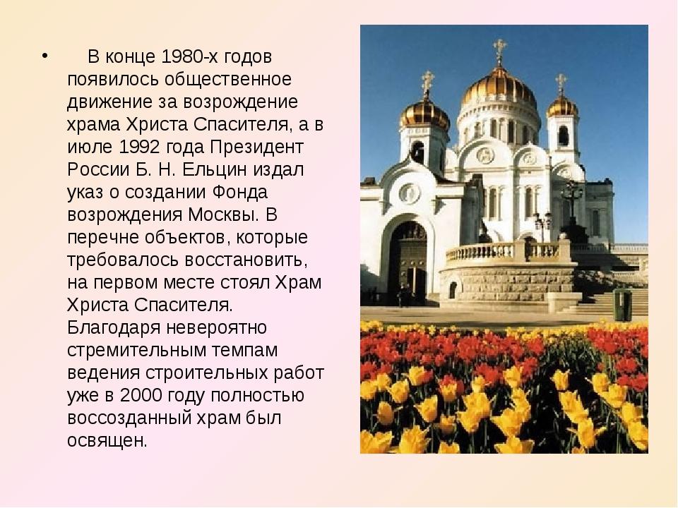 В конце 1980-х годов появилось общественное движение за возрождение храма Хр...