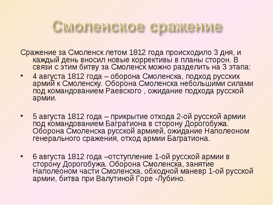 Сражение за Смоленск летом 1812 года происходило 3 дня, и каждый день вносил...