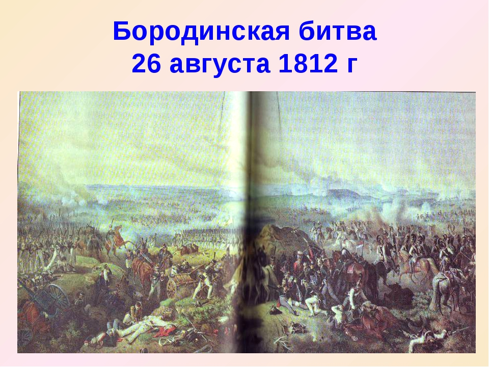 Бородинская битва 26 августа 1812 г
