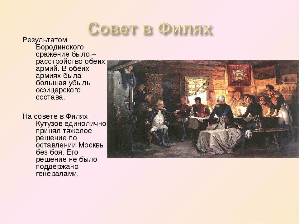 Результатом Бородинского сражение было – расстройство обеих армий. В обеих ар...