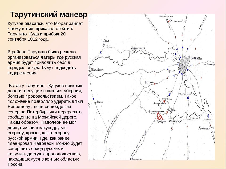 Кутузов опасаясь, что Мюрат зайдет к нему в тыл, приказал отойти к Тарутино....
