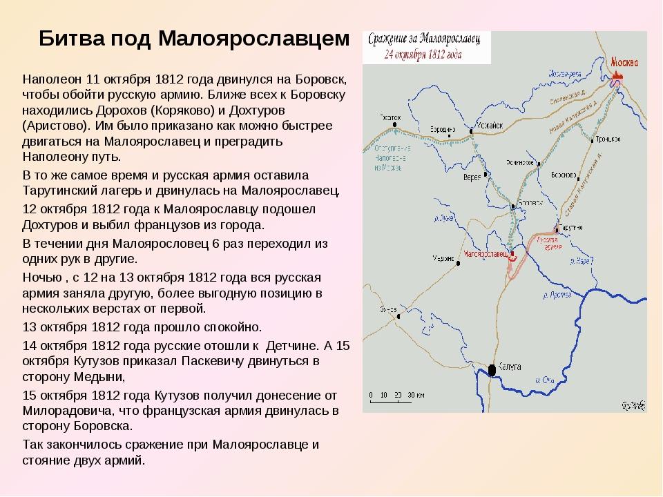 Наполеон 11 октября 1812 года двинулся на Боровск, чтобы обойти русскую армию...
