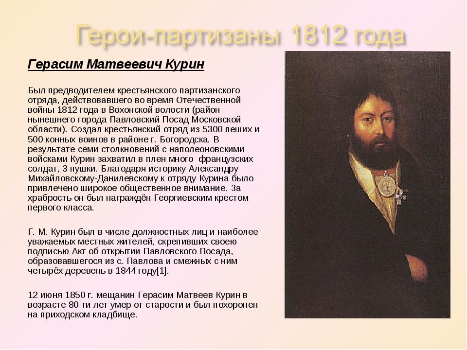 Герасим Матвеевич Курин Был предводителем крестьянского партизанского отряда,...
