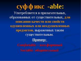суффикс -able: Употребляется в прилагательных, образованных от существительн