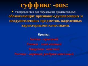 суффикс -ous: Употребляется для образования прилагательных, обозначающих приз