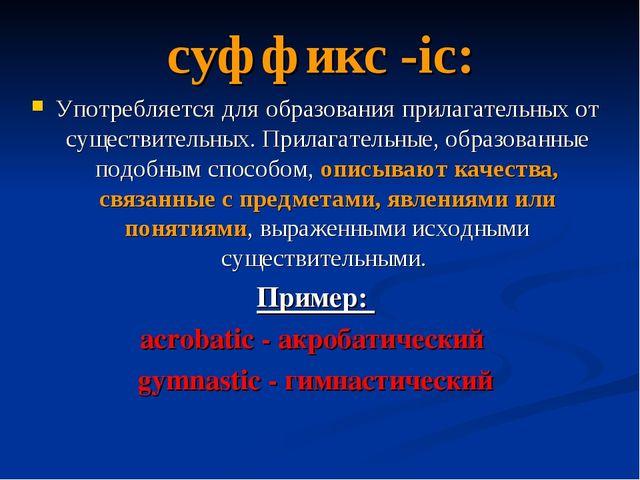 суффикс -ic: Употребляется для образования прилагательных от существительных...