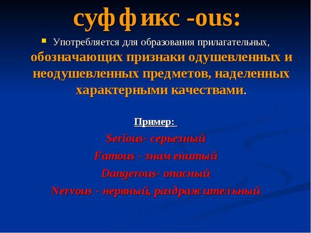 суффикс -ous: Употребляется для образования прилагательных, обозначающих приз...