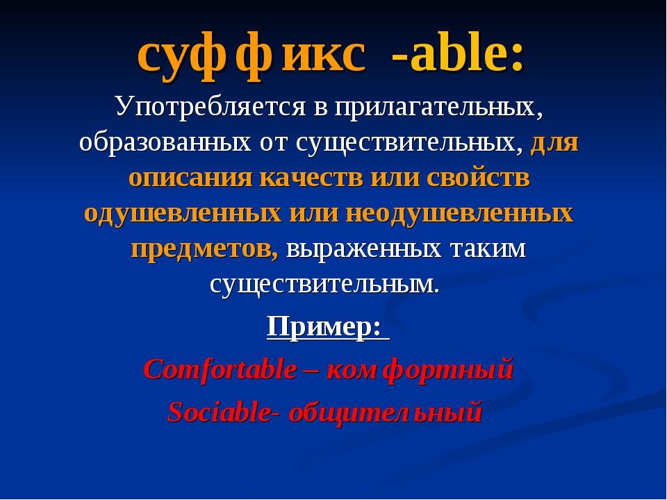 суффикс -able: Употребляется в прилагательных, образованных от существительн...