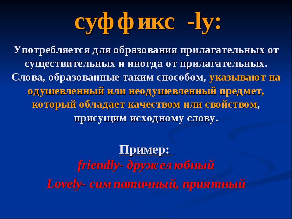 суффикс -ly: Употребляется для образования прилагательных от существительных...