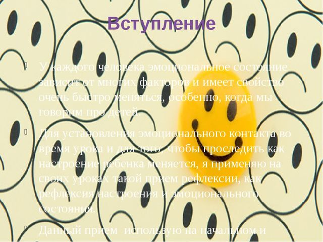 Вступление У каждого человека эмоциональное состояние зависит от многих факто...