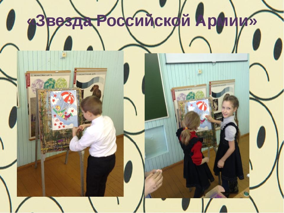 «Звезда Российской Армии»