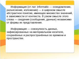 Информация (от лат. informatio — осведомление, разъяснение, изложение) — в ш