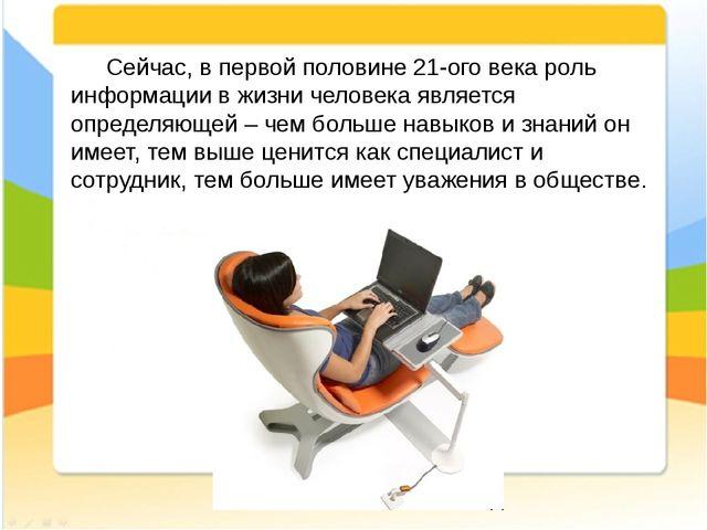 Сейчас, в первой половине 21-ого века роль информации в жизни человека являе...