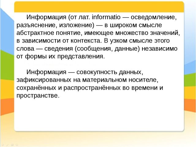 Информация (от лат. informatio — осведомление, разъяснение, изложение) — в ш...