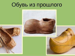 Обувь из прошлого